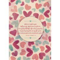 Mój dziennik Miłość cierpliwa jest...